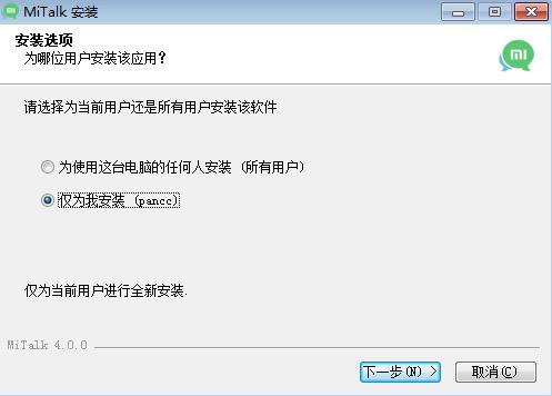 米聊PC版(电脑版)下载