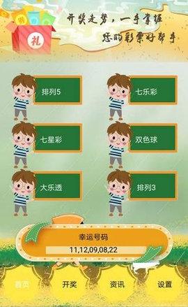 宝马彩票客户端软件截图0