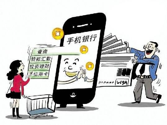 手机银行app软件合辑
