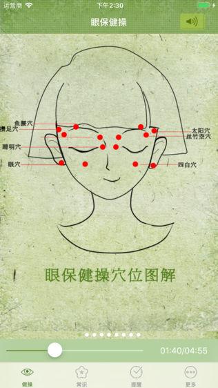 护眼卫士软件截图0