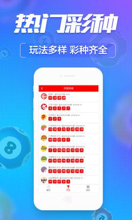 078彩票软件软件截图2