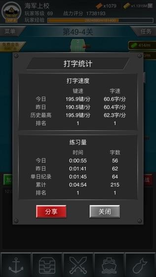 打字战舰:二战世界巅峰舰队大海战软件截图2