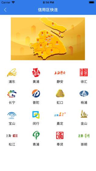 诚信上海软件截图1