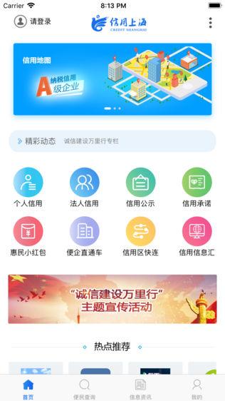 诚信上海软件截图0