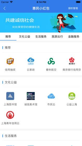 诚信上海软件截图2