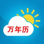 气象台天气预报HD