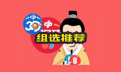 3d预测开奖app下载