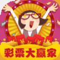 彩票大赢家app