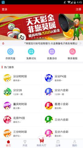 彩83彩票app软件截图0