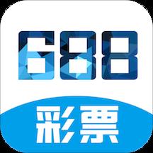 688彩票