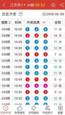 江苏快3app官方软件截图1