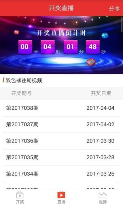 14亿彩票软件截图0