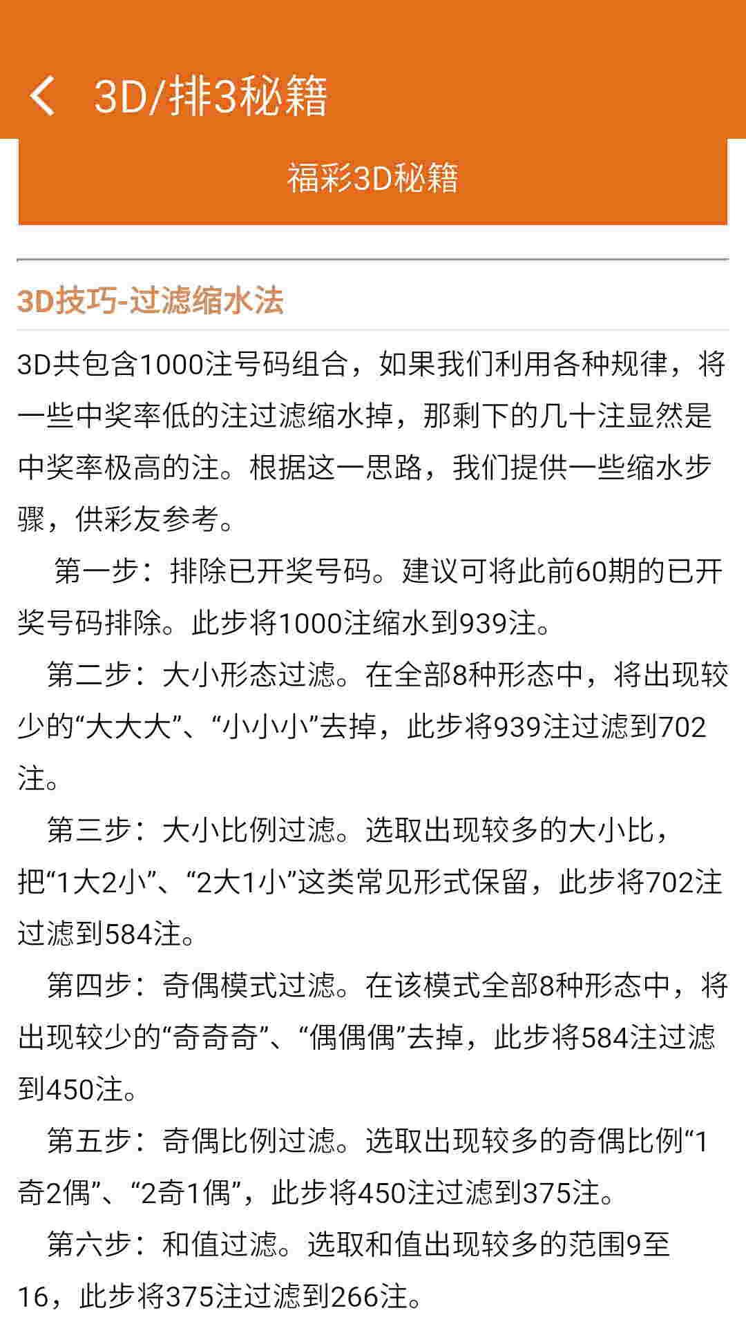 福彩3D综合走势图_福彩3d最近200期走势图_彩票走势图