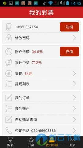 手机福彩app软件截图1