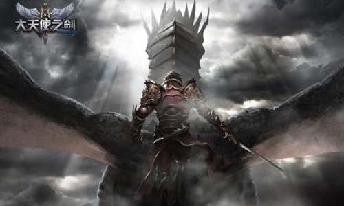 手游大天使之剑h5