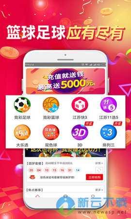 淘彩票app软件截图2