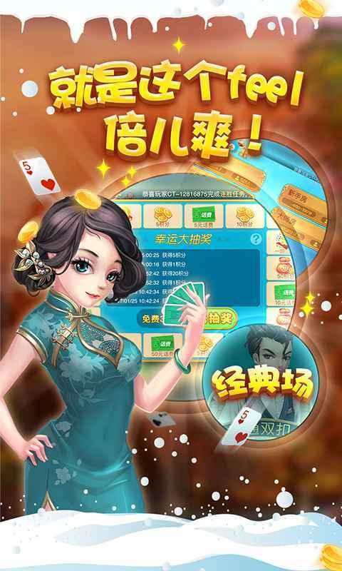 黄石棋牌游戏软件截图0