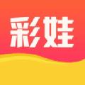 彩娃app