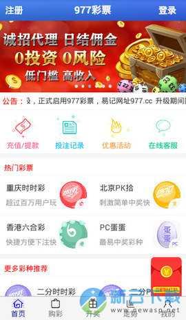 高手彩票app软件截图0
