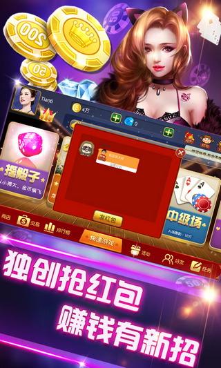 龙宇棋牌游戏软件截图2