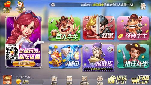 520棋牌App软件截图1