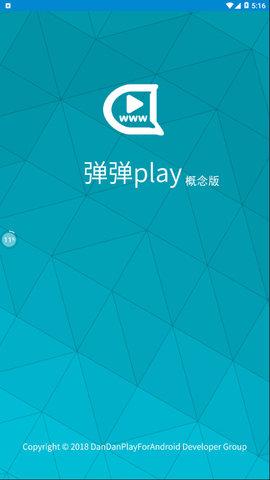 弹弹play手机版软件截图0