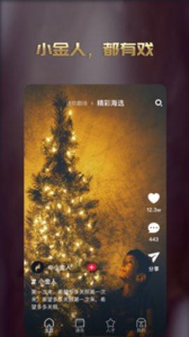 小金人(飙戏社交app)软件截图0
