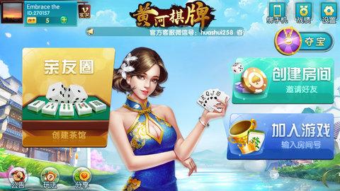 黄河棋牌游戏软件截图2