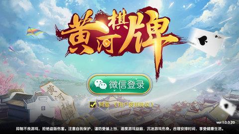 黄河棋牌游戏软件截图1