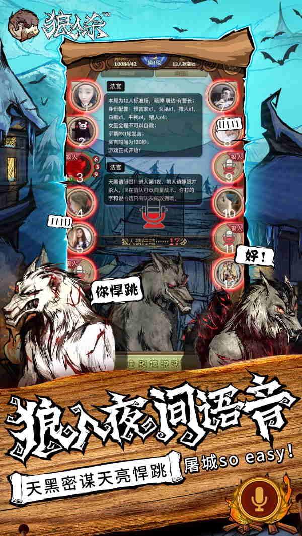狼人杀官方唯一正版 网易版
