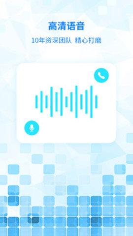 嘟嘟电话软件软件截图0