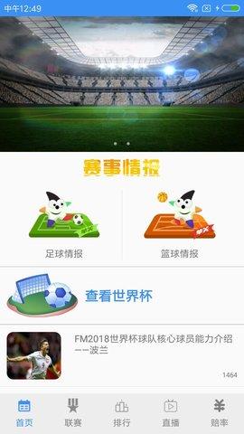 世界杯足彩软件截图1