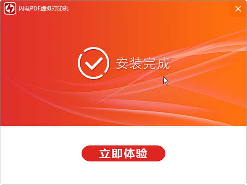 闪电PDF虚拟打印机下载