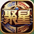 聚星娱乐App