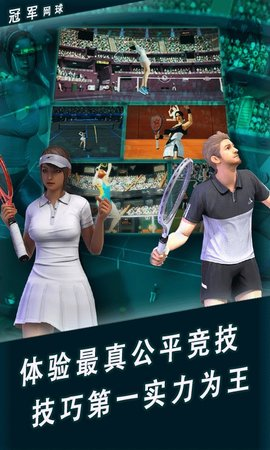 冠军网球百度版