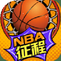 NBA征程手游2019版