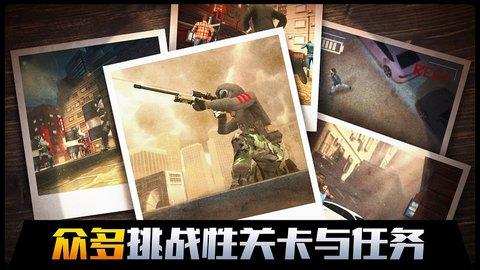 荣耀狙击最强3D射击游戏软件截图3