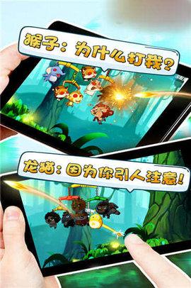猴子格斗游戏软件截图3