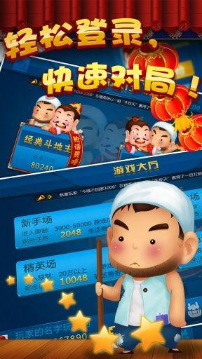 逍遥扑克游戏软件截图1