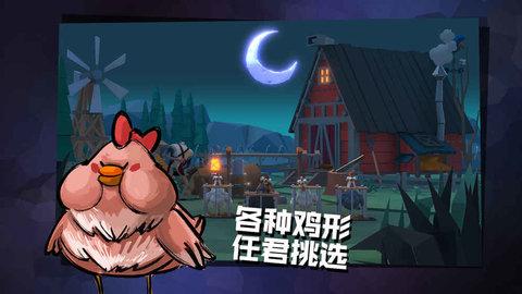 危鸡之夜完整版软件截图0