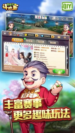 爱奇艺斗地主赢红包软件截图2