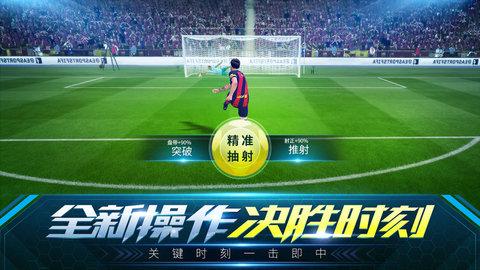 决胜足球破解版软件截图2