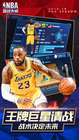 NBA篮球大师果盘版软件截图1