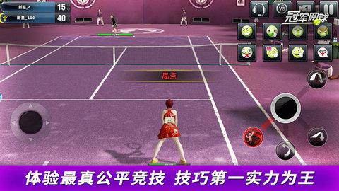 冠军网球手游软件截图4