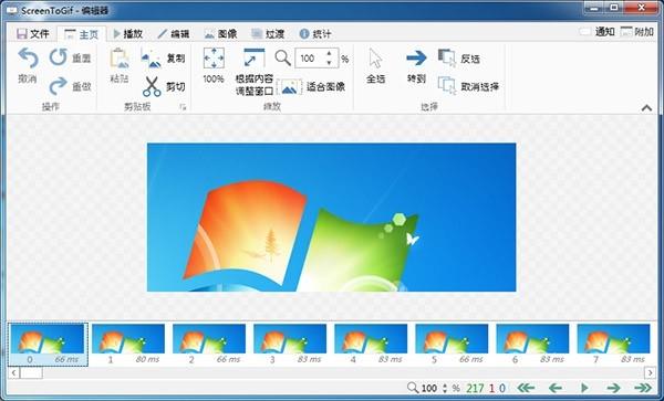 gif动画录制软件(Screen to Gif)下载