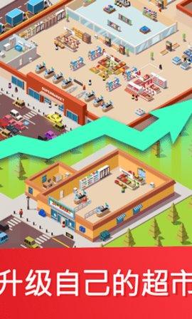 闲置超市大亨去广告版软件截图3