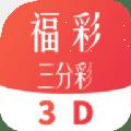 福彩3D三分彩