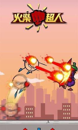火柴超人游戏软件截图2