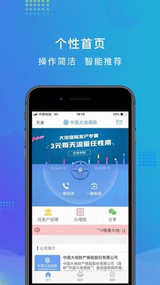 中国大地保险软件截图0