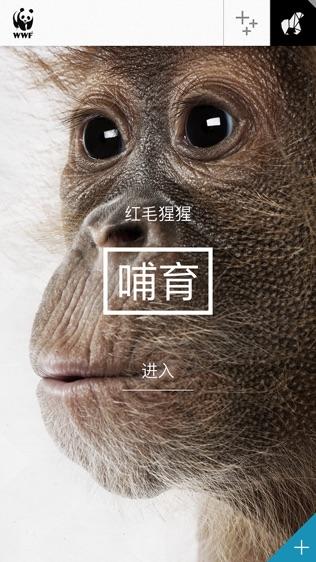 WWF Together软件截图1